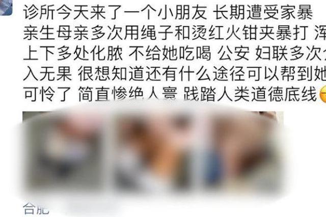 合肥警方通报10岁幼女遭生母虐待