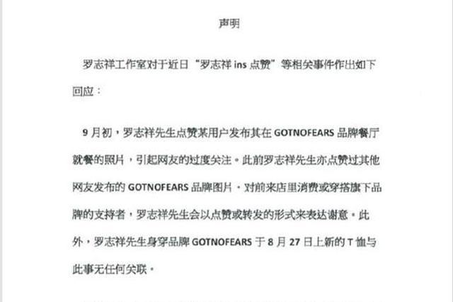 罗志祥方发声明回应点赞网红 称网络解读并非本意
