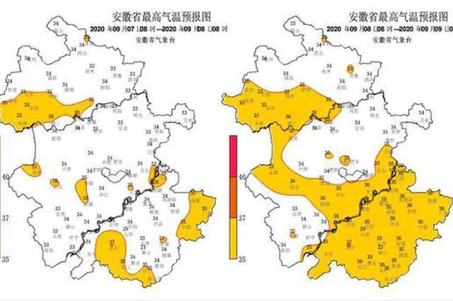今明两天 安徽省这些地区仍有高温天气