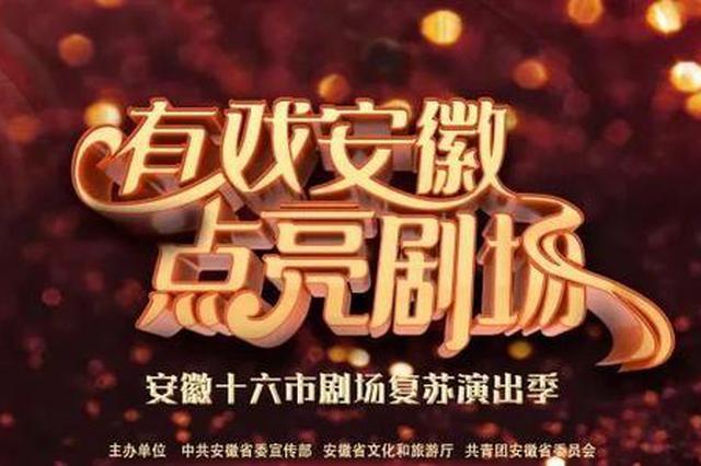 """""""有戏安徽 点亮剧场"""" 淮北专场将于16日演出"""