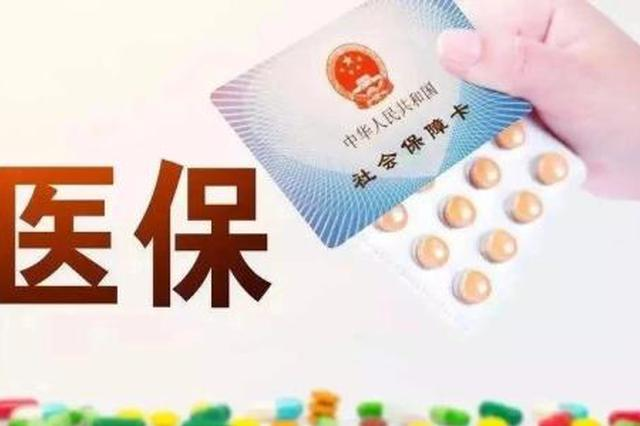 安徽省政务服务APP接入城乡居民医保服务