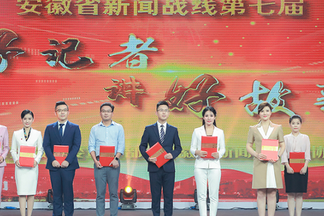 """安徽省第七届""""好记者讲好故事""""决赛在合肥举行"""