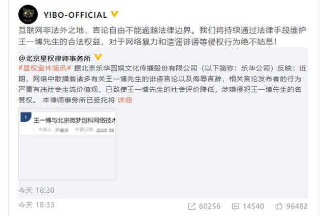 王一博方起诉网友侵犯名誉权 要求对方道歉赔偿