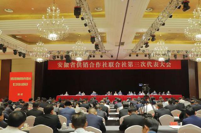 安徽省供销合作社联合社第三次代表大会在合肥召开