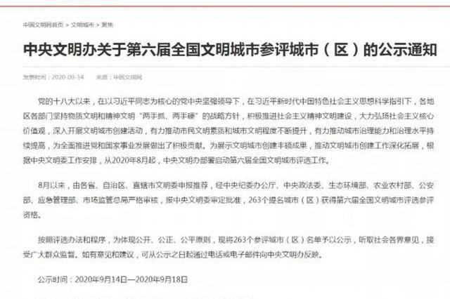 第六届全国文明城市参评名单公示 安徽12市(县)入围