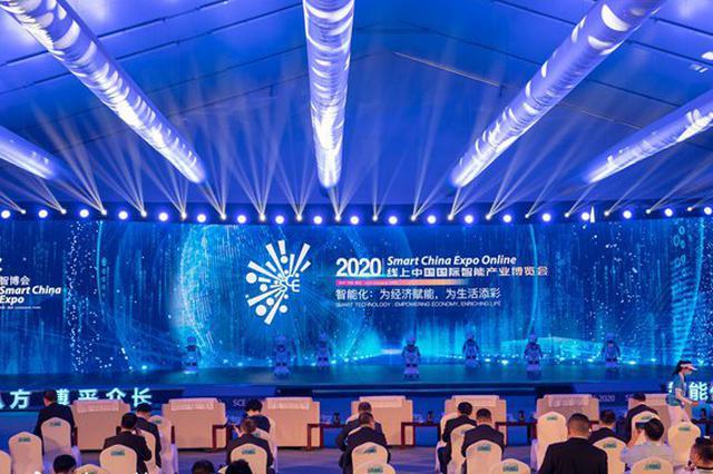 2020线上中国国际智能产业博览会闭幕