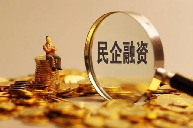 安徽首批制造业融资财政贴息专项启动实施