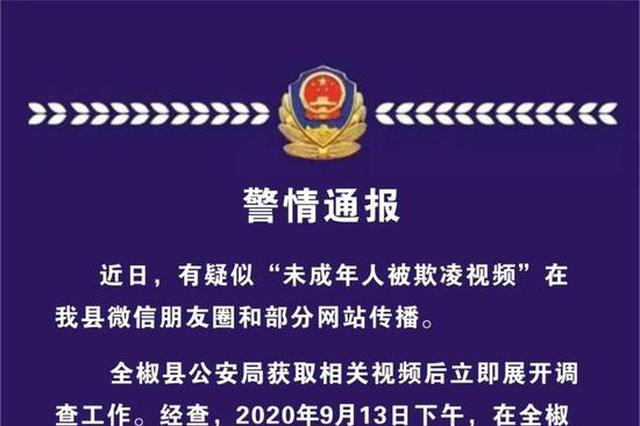 13岁女生遭欺凌 全椒警方发布通报