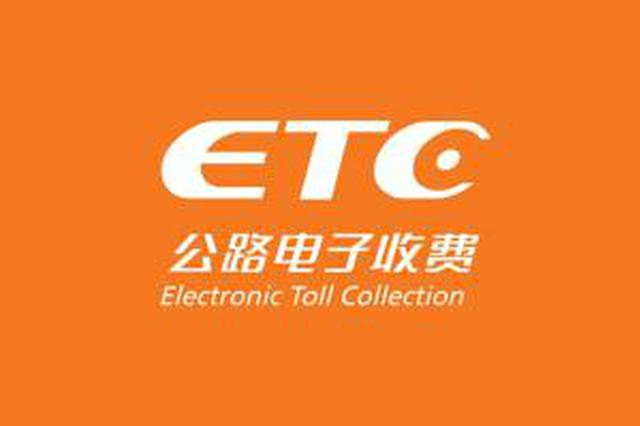 警惕!ETC不存在过期再认证