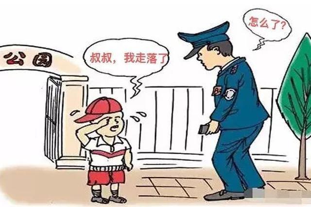 女童放学途中迷路 警民接力助其回家