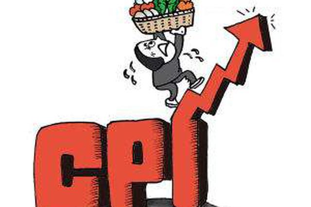 1-8月合肥CPI累计上涨3.4% 全国27省会中列第8