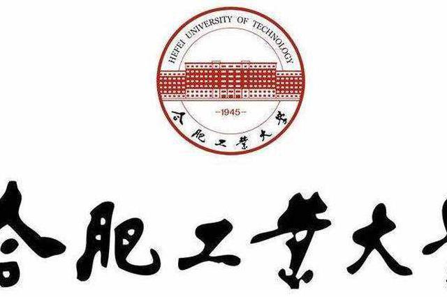 合肥工业大学国庆放假仅1天 寒假提前一周