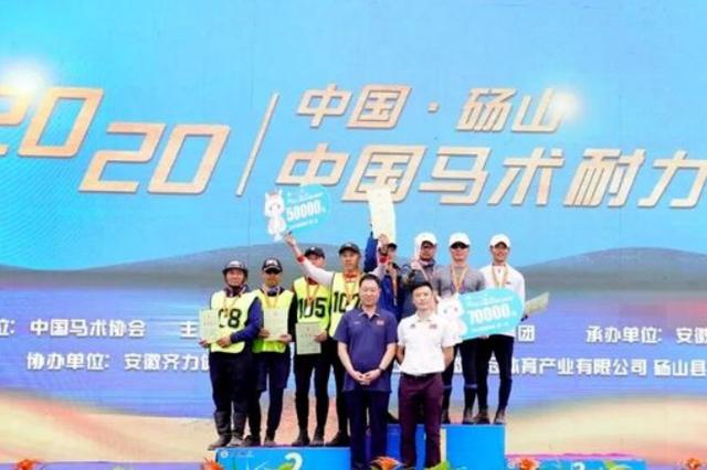 中国马术耐力锦标赛砀山收官 骑手丈嘎尔·巴合提成最大赢家