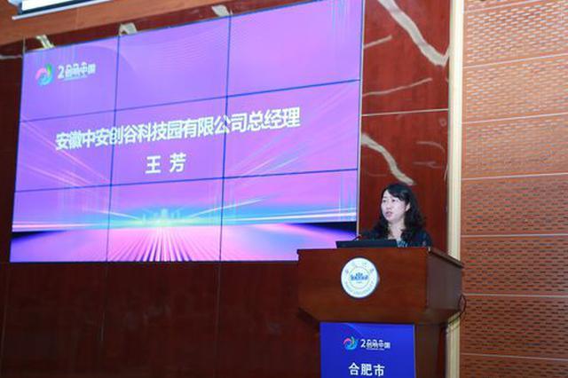 2020年合肥市创业分享会走进安徽大学