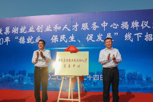 安徽巢湖就业创业和人才服务中心昨日揭牌