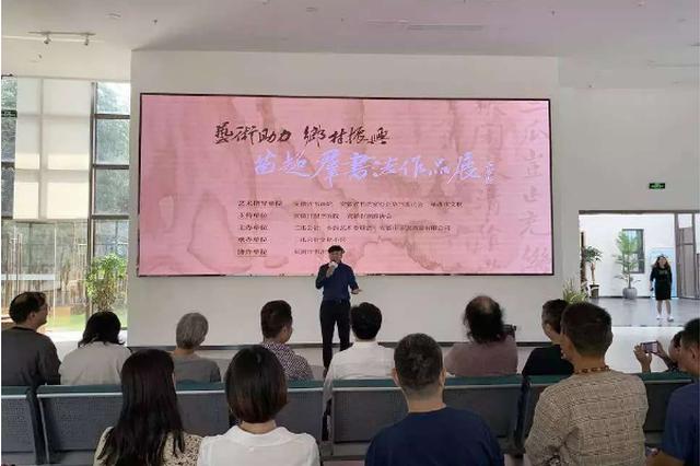 艺术助力乡村振兴——苗超群书法作品展在三瓜公社开幕