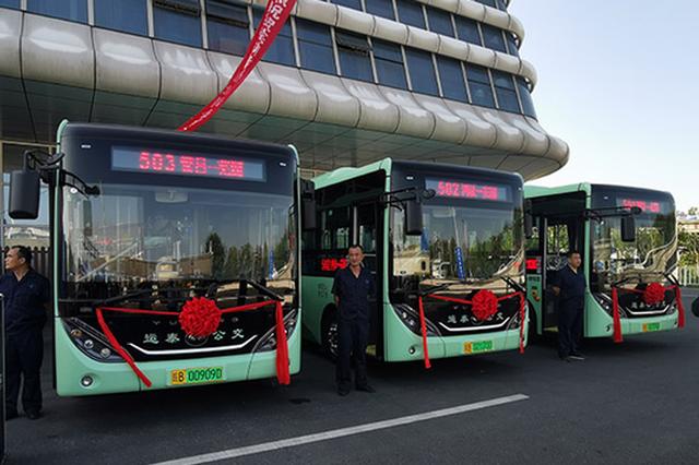 芜湖市域城际公交线路今天正式开通