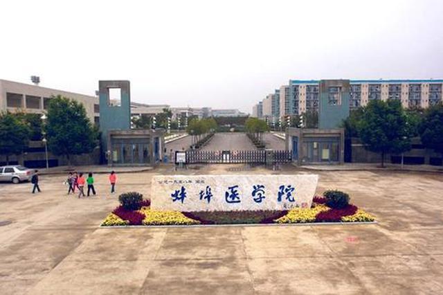 官方回应:网友询问蚌埠医学院更名进展