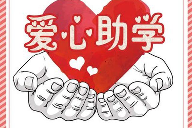 """泗县总工会:""""微心愿 助成长""""暖人心"""