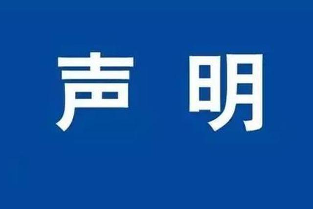 网友建议安徽两高校迁址合肥 官方回应