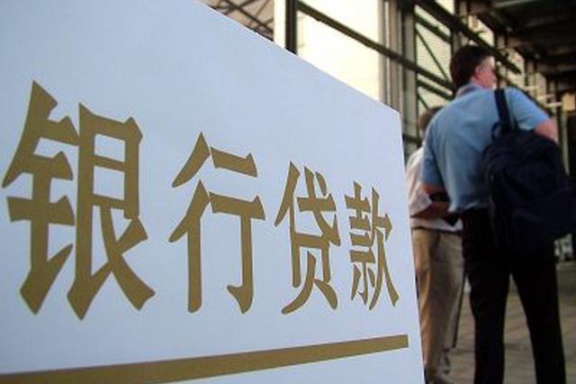 民企发展提速 淮北市贷款增速