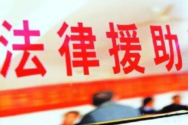 """淮南市法律援助坚持""""普法为民""""提升普法满意度"""