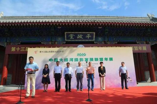淮北市8幅作品入选2020中国大运河摄影发展联盟年展