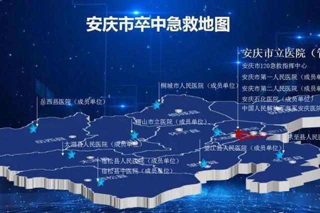 安庆市卒中急救地图发布