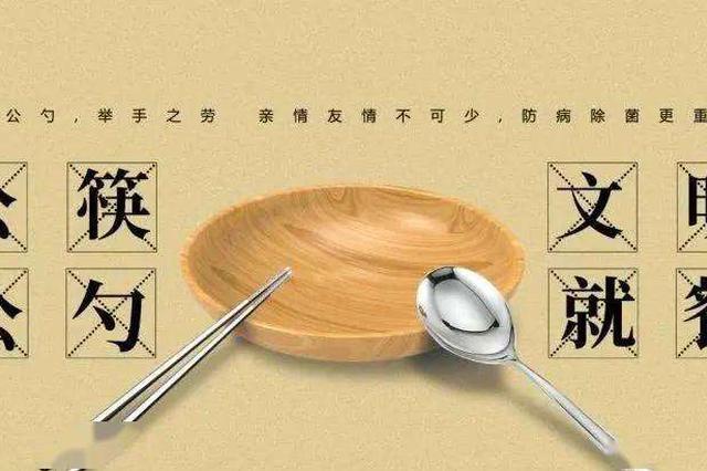 """康乐社区推广文明用餐新""""食""""尚"""