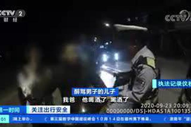 安徽泾县:父亲酒驾 儿子现场举报