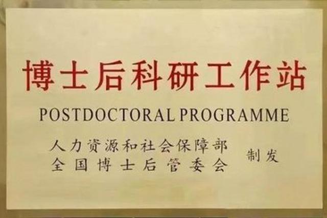 芜湖市4家博士后科研工作站全部通过省级评估验收