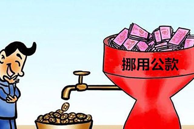挪用1700余万元公款 芜湖一出纳获刑六年六个月