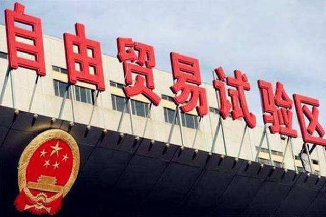 自由贸易试验区芜湖片区举办金融政策宣讲会