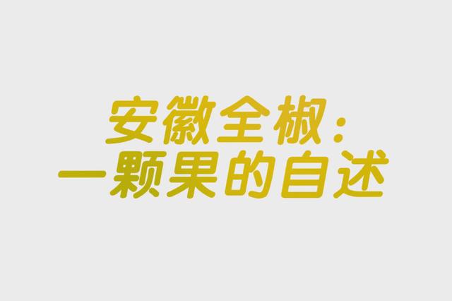 安徽全椒:一颗果的自述