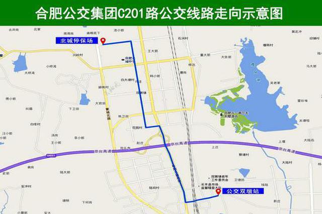 合肥公交集团调整C201路公交车入驻北城停保场