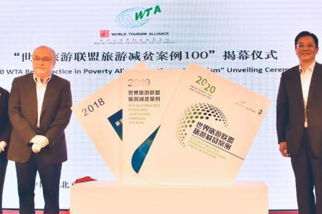 """""""世界旅游联盟旅游减贫案例100""""发布 安徽4例入选"""