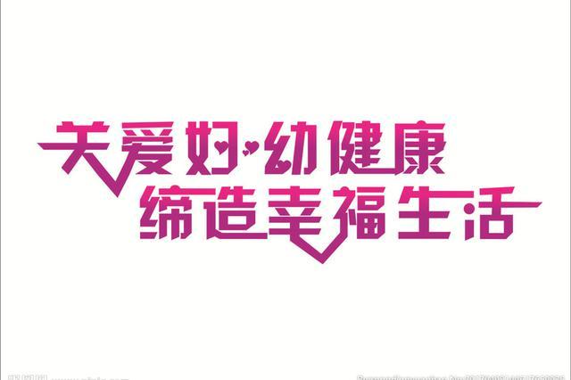 """芜湖妇幼""""大健康""""交出新答卷"""
