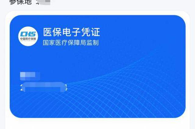 安徽省医保电子凭证激活人数达1118.58万人