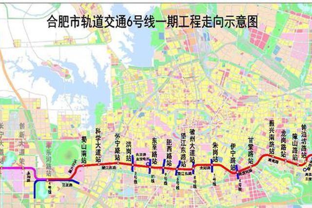 合肥轨道交通6号线一期工程初步设计获批