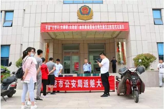 蚌埠:现场返赃大会 公布典型案例