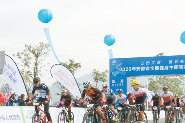 安徽省全民健身主题骑行赛三山站开赛