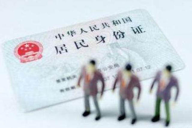 """安徽:居民身份证办理实现""""网上办、零跑腿"""""""