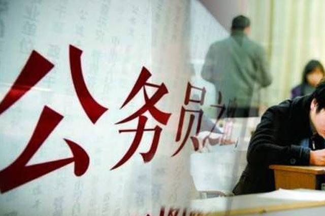 芜湖市直机关公开遴选65名公务员