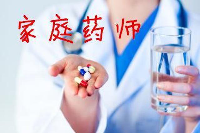 家庭药师来啦!安徽省两医生受聘任培训专家组成员