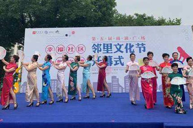 淮南:邻里文化节 传递浓浓邻里情