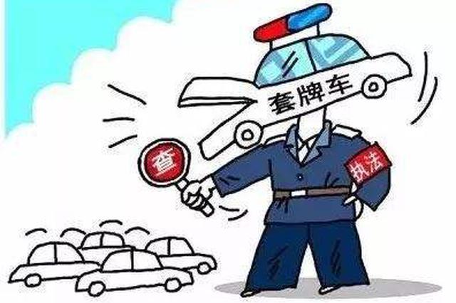 交警查获套牌车 涉骗车辆被寻回