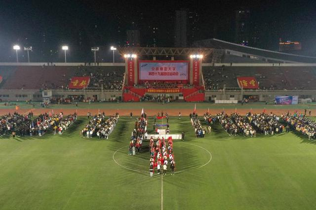 安徽师范大学第49届田径运动会隆重开幕