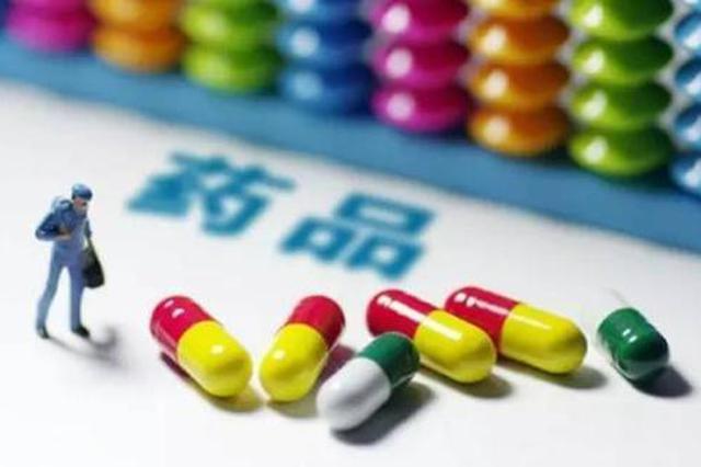 安徽省医保局:药品降价一小步 百姓健康一大步