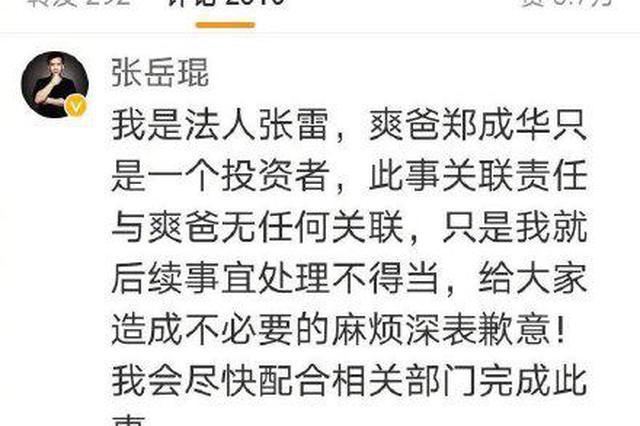 郑爽父亲关联餐饮公司法人发声:此事与爽爸无关