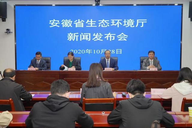 安徽省生态环境厅召开2020年第8次例行新闻发布会